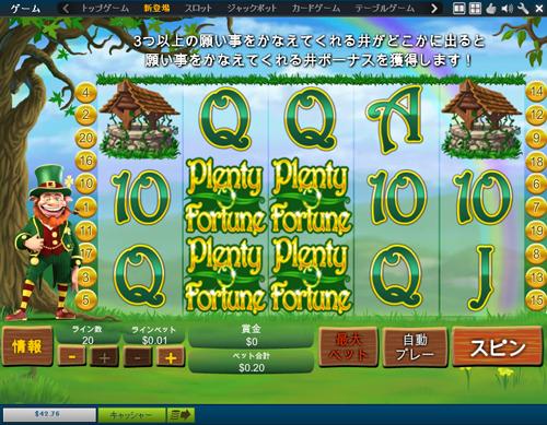 オンラインカジノの相性20