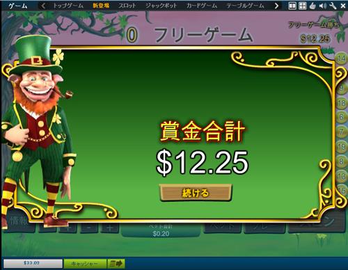 オンラインカジノの相性8